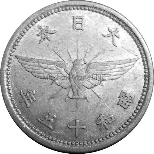 Япония 5 сен 1940-1941 г.