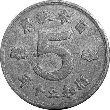 Япония 5 сен 1945 г.