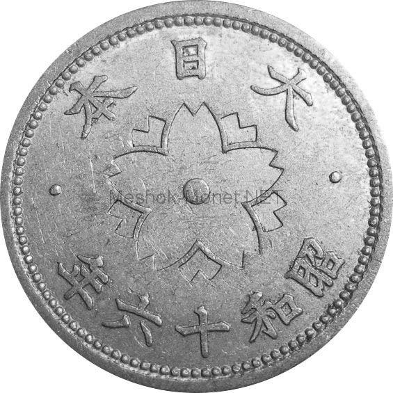 Япония 10 сен 1941 г.