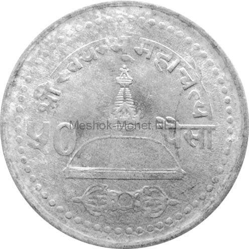 Непал 50 пайс 2004 г.