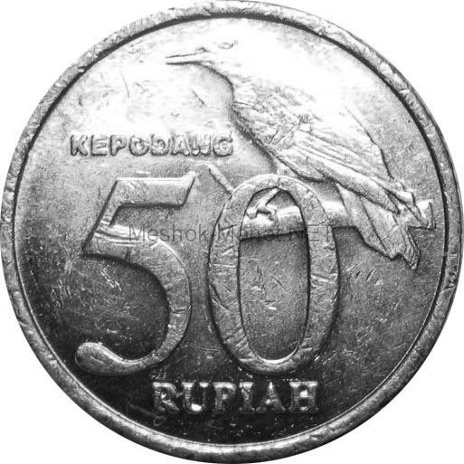 Индонезия 50 рупий 1999 г.