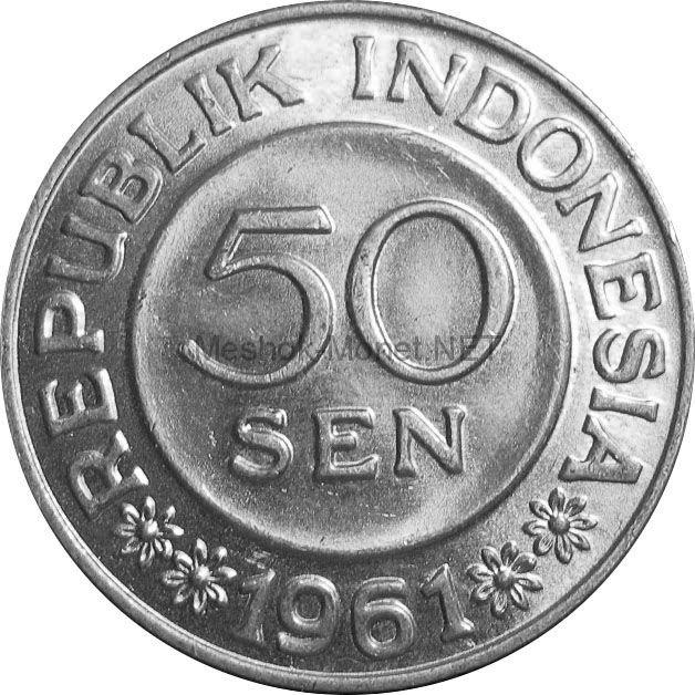 Индонезия 50 сен 1961 г.