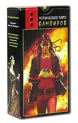 Gothic Tarot of Vampires / Готическое Таро Вампиров