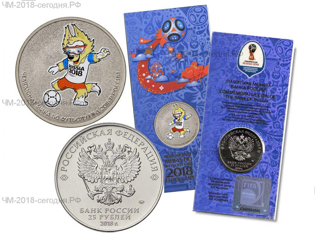 Монета 25 рублей 2017 Талисман Чемпионата Мира 2018 Забивака цветная эмаль.