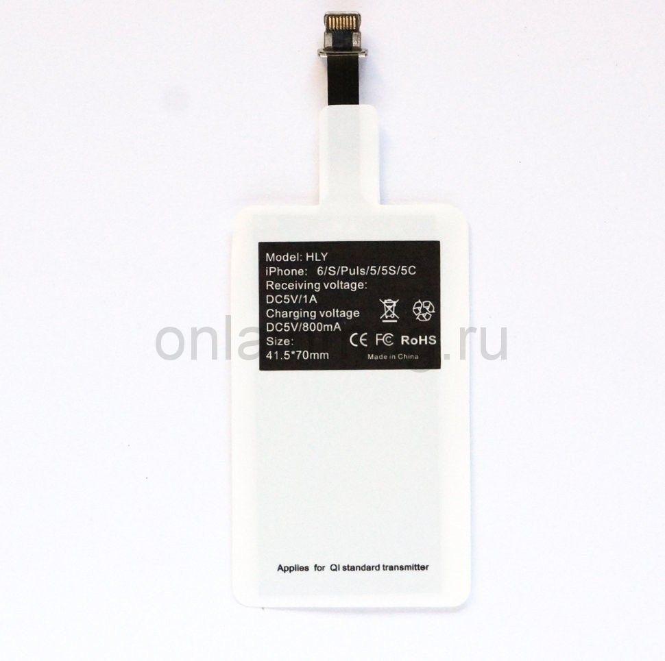 Адаптер для беспроводной зарядки (Qi-приемник)