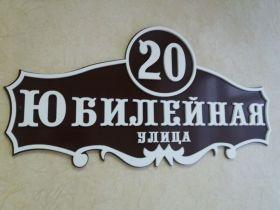 Адресная табличка, артикул - Т-020К