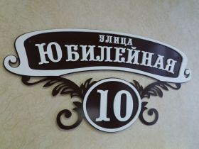 Адресная табличка, артикул - Т-010К