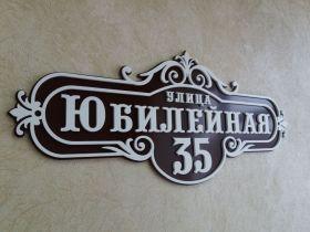 Адресная табличка, артикул - Т-035К