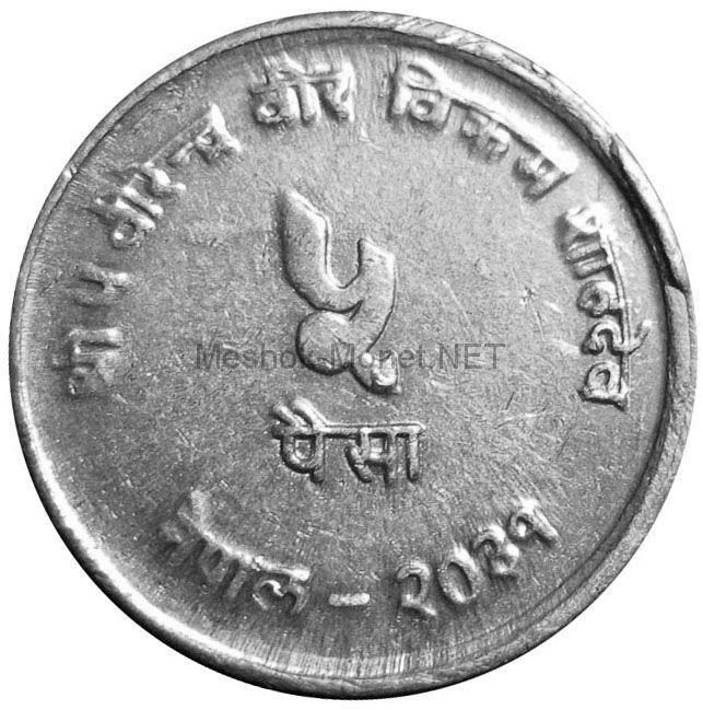 Непал 5 пайса 1974 г.