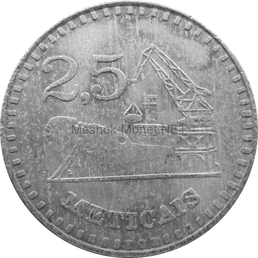 Мозамбик 2,5 метикаль 1986 г.