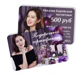 Подарочный сертификат  от 500р до 5000р