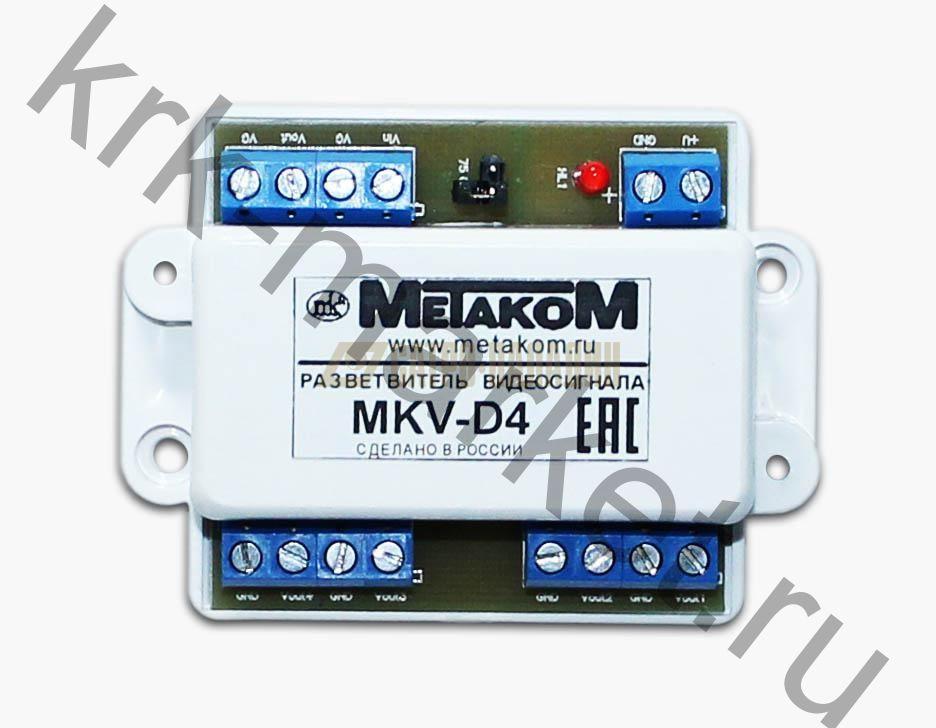 MKV-D4 Разветвитель видеосигнала