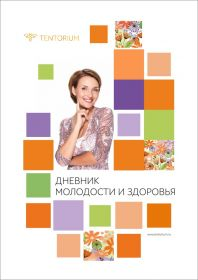 Дневник молодости и здоровья