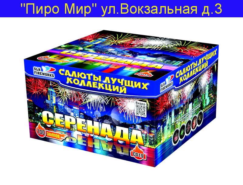Фейерверк 100 залпов СЕРЕНАДА