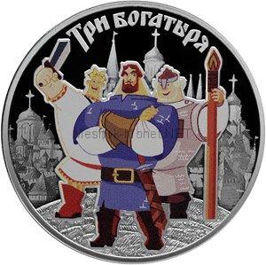 3 рубля 2017 г. Три богатыря Российская (советская) мультипликация