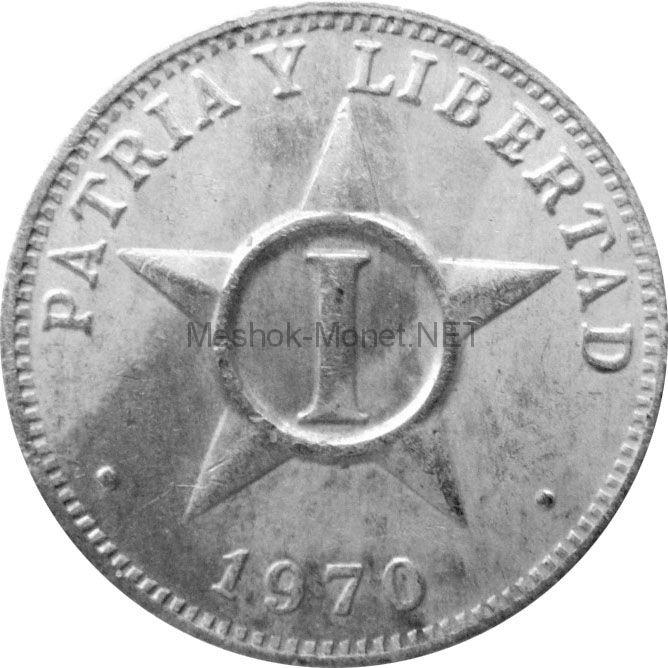 Куба 1 сентаво 1970 г.
