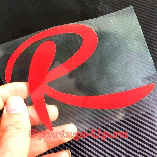 """Наклейка на кузов или стёкла, красная """"R"""", 110мм х 80мм"""