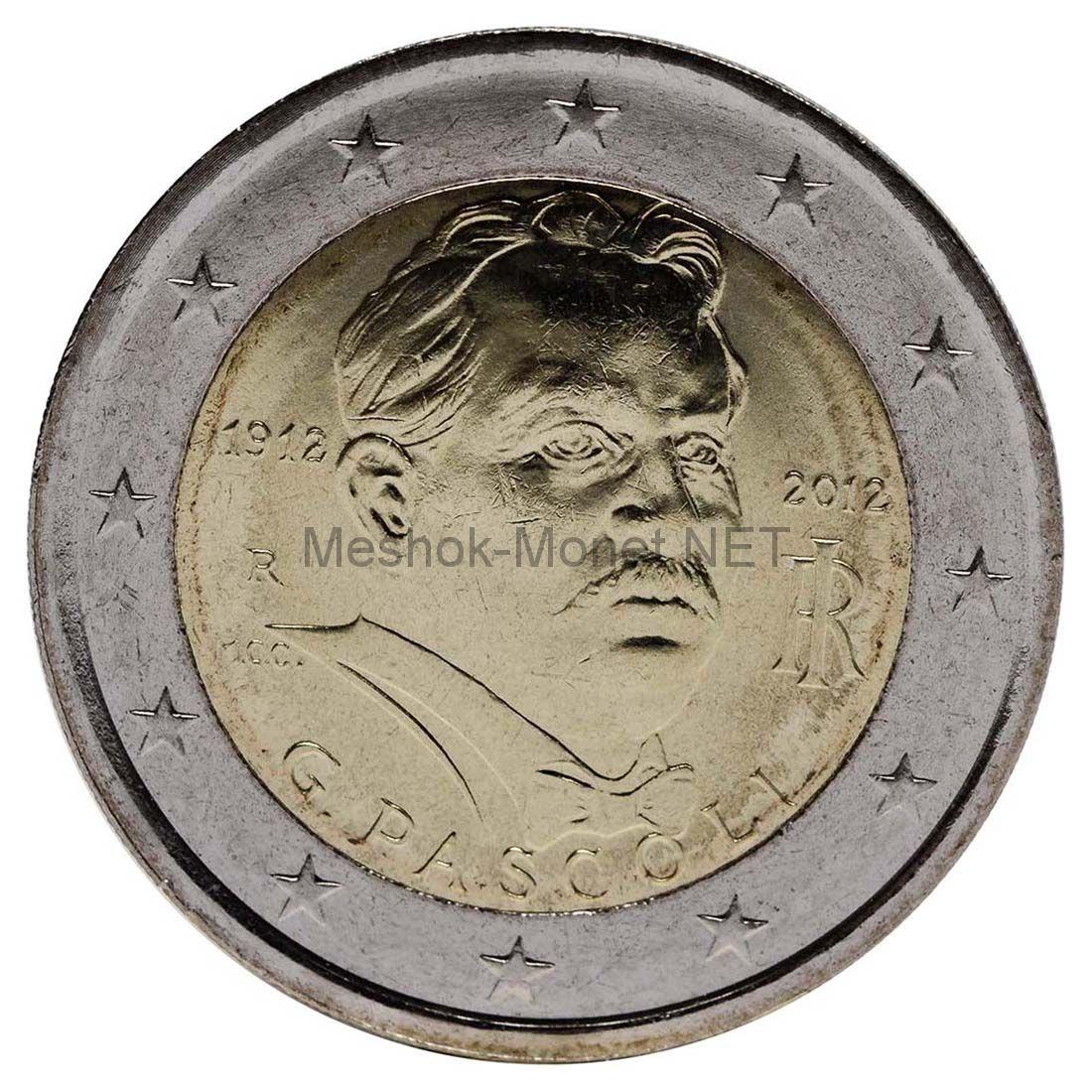 Италия 2 евро 2012, 100 лет со смерти поэта Джованни Пасколи