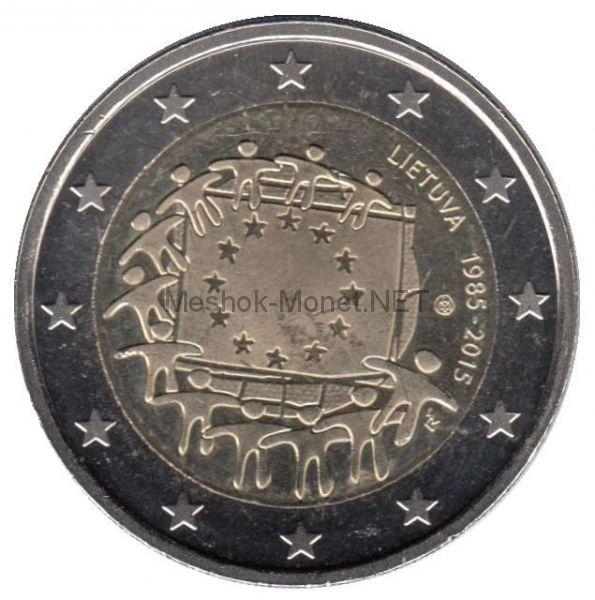 Литва 2 евро 2015 30 лет Флагу Европы