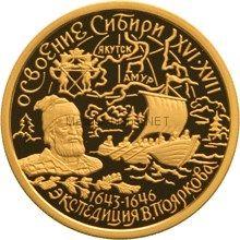 50 рублей  2001 год Освоение и исследование Сибири, XVI-XVII вв.