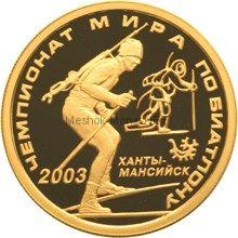 50 рублей 2003 год Чемпионат мира по биатлону 2003 г., Ханты-Мансийск