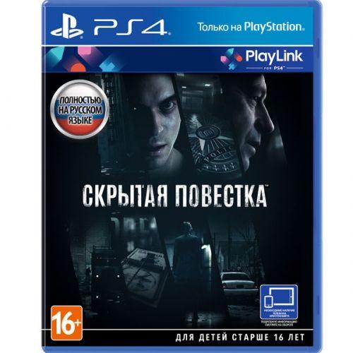 Игра Скрытая Повестка (PS4, русская версия)