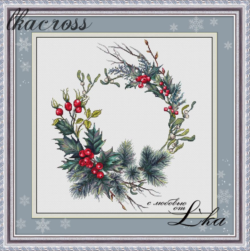 """Christmas wreath"". Digital cross stitch pattern."