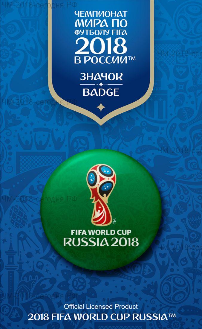 """FIFA-Значок круглый мет. 37мм """"Эмблема (2) ЧМ-2018"""" зеленый фон"""