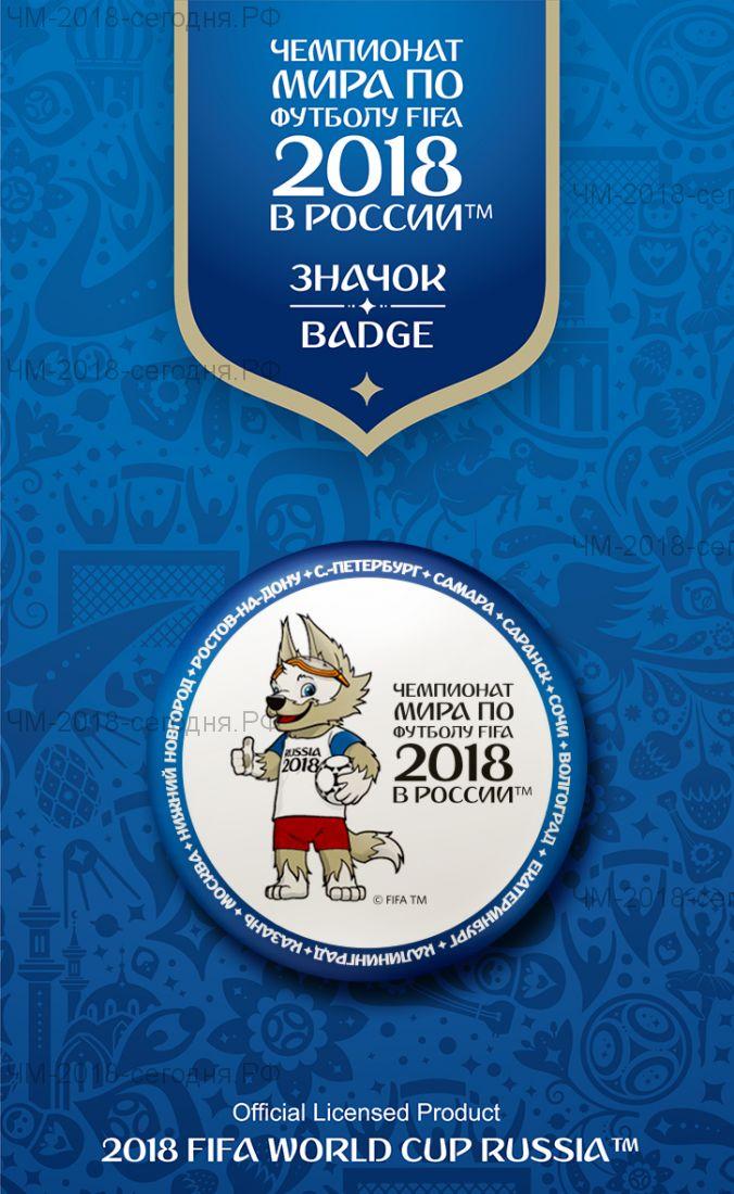 "FIFA-Значок круглый мет. 37мм ""Z3.Забивака"" белый фон синий борт"