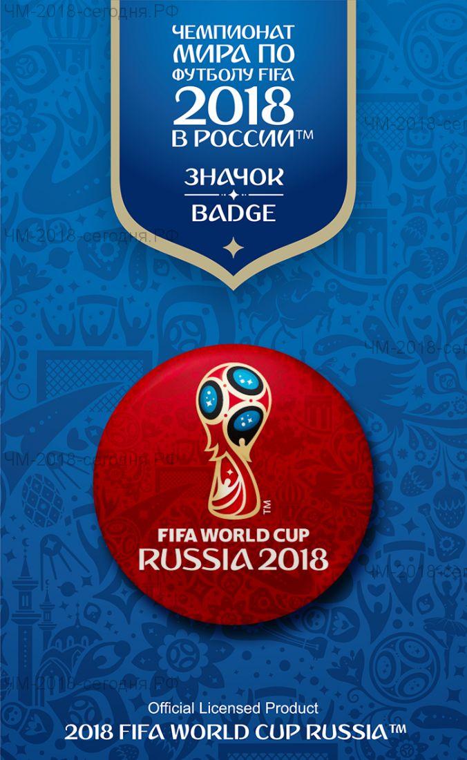 """FIFA-Значок круглый мет. 37мм """"Эмблема (2) ЧМ-2018"""" красный фон"""