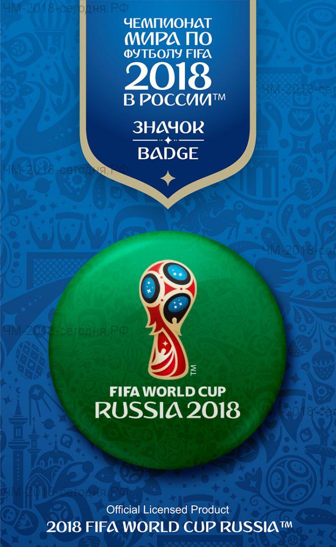 """FIFA-Значок круглый мет. 44мм """"Эмблема (2) ЧМ-2018"""" зеленый фон"""