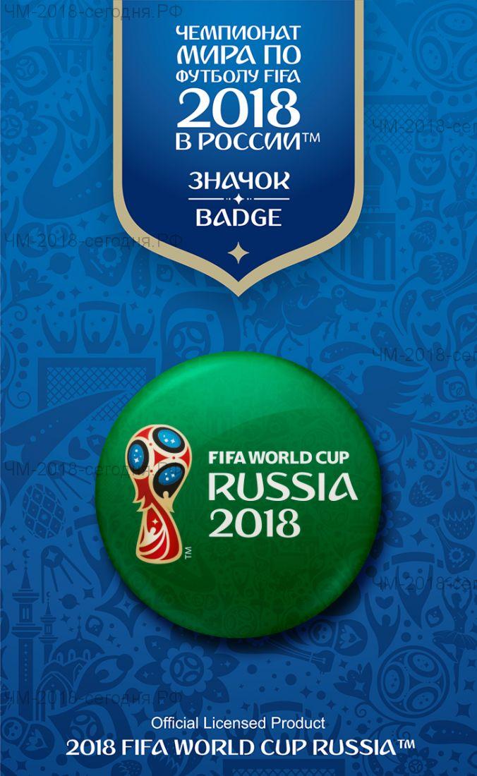 """FIFA-Значок круглый мет. 44мм """"Эмблема (1) ЧМ-2018"""" зеленый фон"""