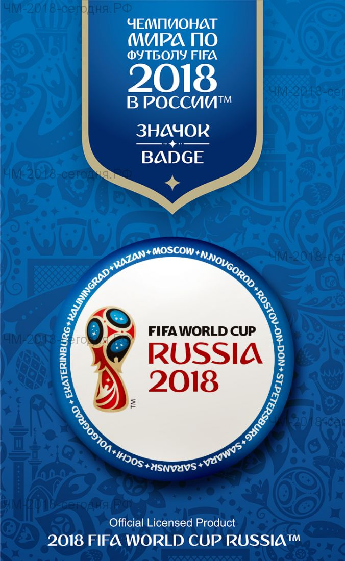 "FIFA-Значок круглый мет. 44мм ""Эмблема (1) ЧМ-2018"" белый фон синий борт"