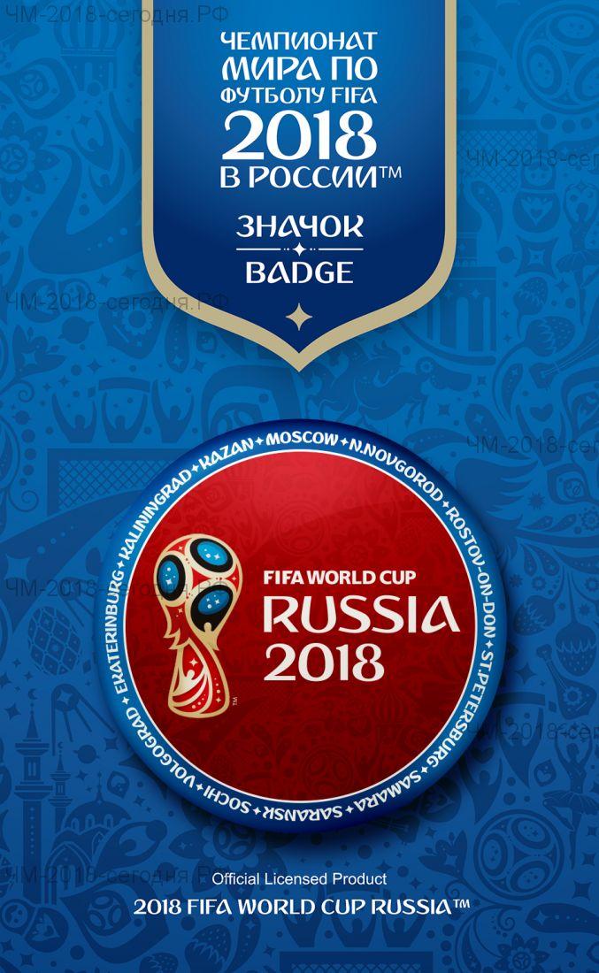 "FIFA-Значок круглый мет. 58мм ""Эмблема (1) ЧМ-2018"" красный фон синий борт"