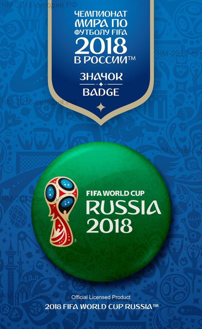 """FIFA-Значок круглый мет. 58мм """"Эмблема (1) ЧМ-2018"""" зеленый фон"""