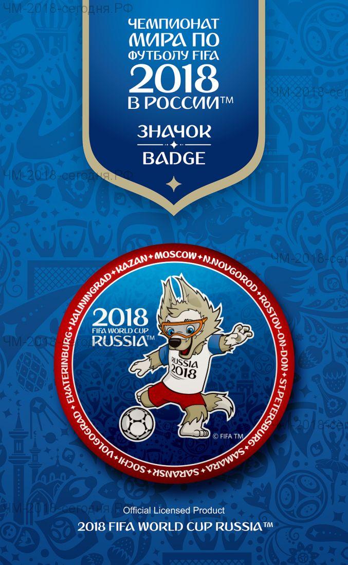"FIFA-Значок круглый мет. 58мм ""Z2.Забивака"" синий фон красный борт"