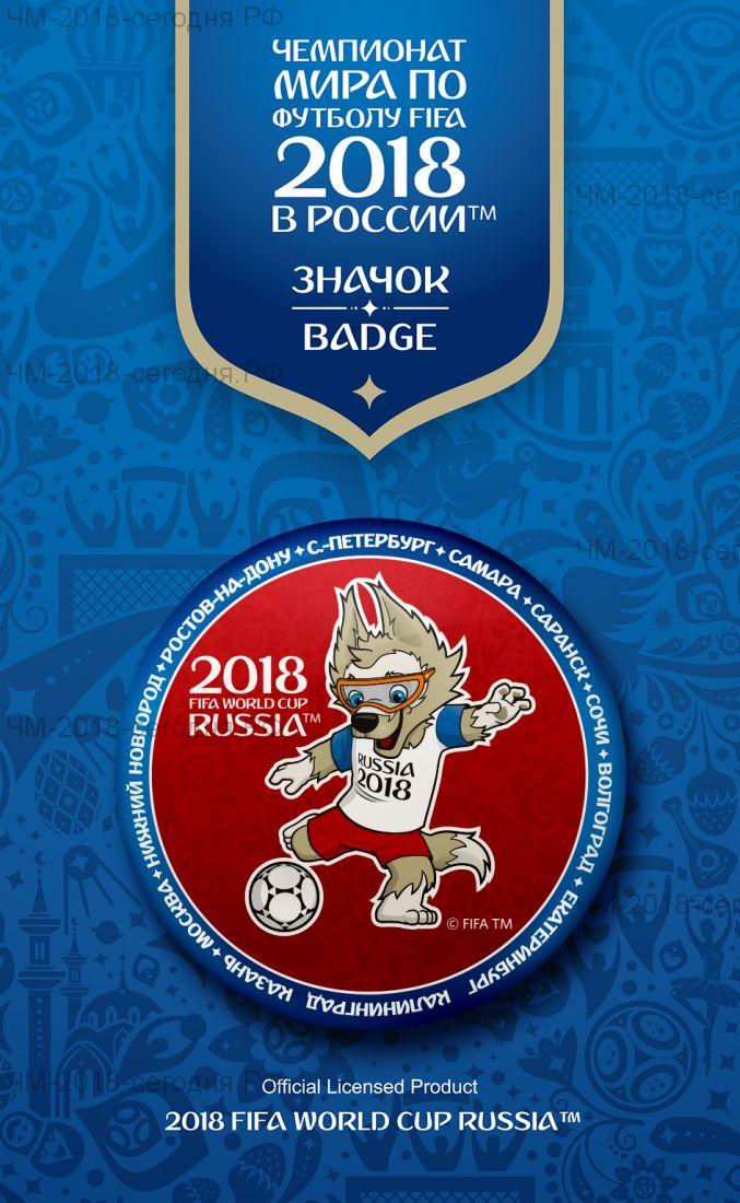 "FIFA-Значок круглый мет. 56мм ""Z2.Забивака"" красный фон синий борт"
