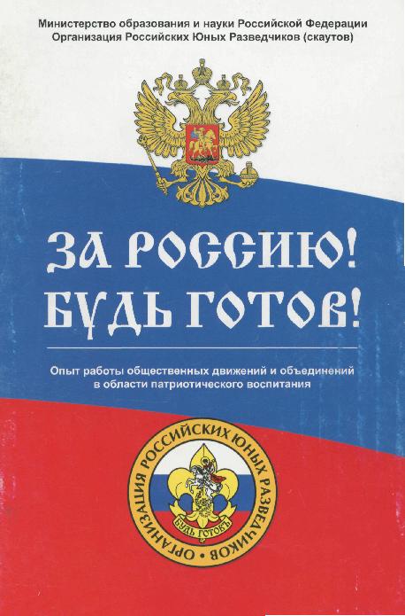 За Россию! Будь готов! : Опыт работы общественных движений и объединений в области патриотического воспитания