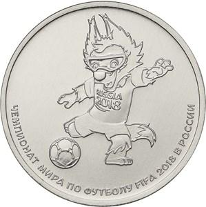 25 рублей 2018г. Талисман Волк Забивака