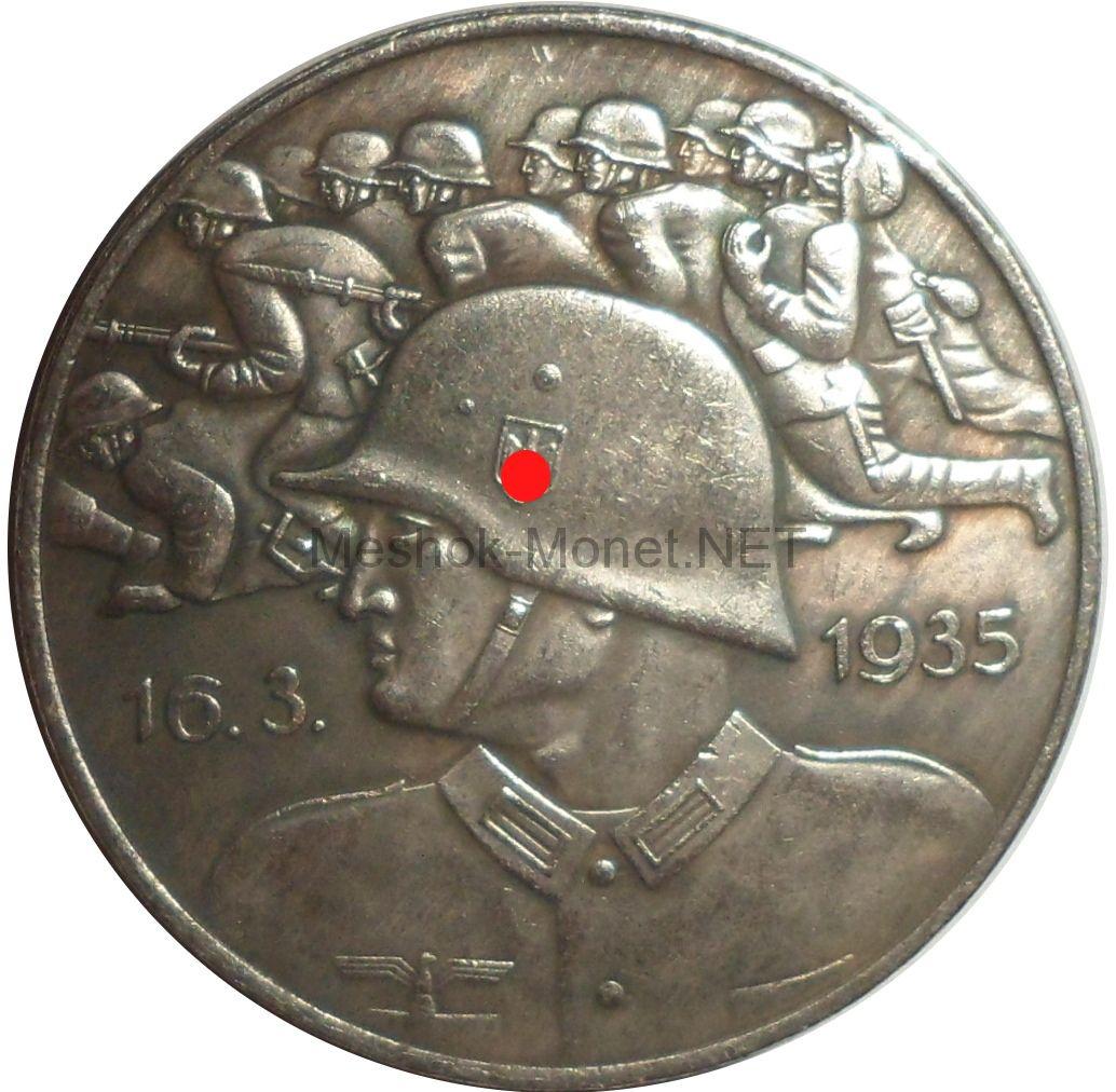 Копия медаль о введении всеобщей воинской повинности в Германии 16 марта 1935 года