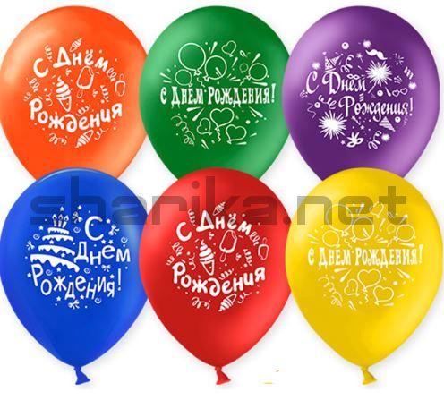 Облако воздушных шаров (12''/30 см) С Днем Рождения (салют), Ассорти, пастель