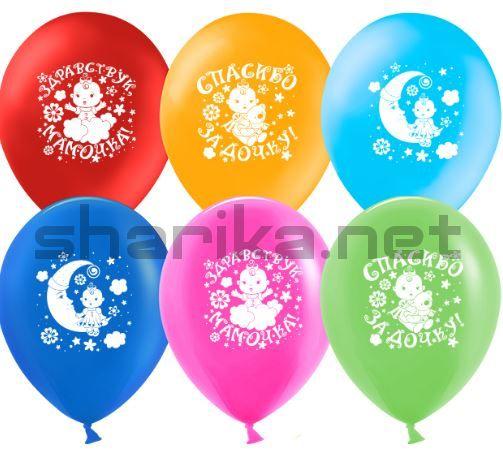 Облако воздушных шаров (12''/30 см) Спасибо за дочку!, Ассорти, пастель