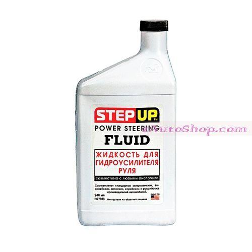 Жидкость ГУР 946 мл (Step Up) SP7033 бесцветная (1 а-268