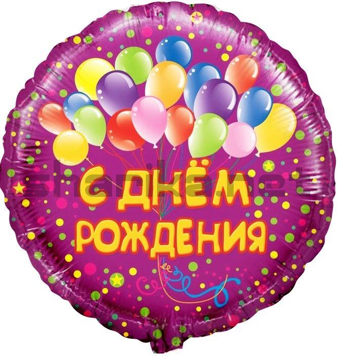 Фольгированный шар (18''/46 см) Круг, С Днем рождения (шарики), на русском языке, Фиолетовый, 1 шт.