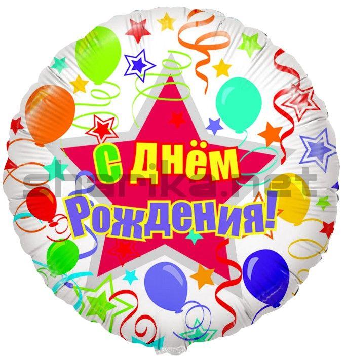 Фольгированный шар (18''/46 см) Круг, С Днем рождения (Шары и ленты), на русском языке, 1 шт.