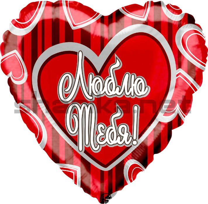 Фольгированный шар (18''/46 см) Сердце, Люблю тебя (безумные сердца), на русском языке, Красный, 1 шт.