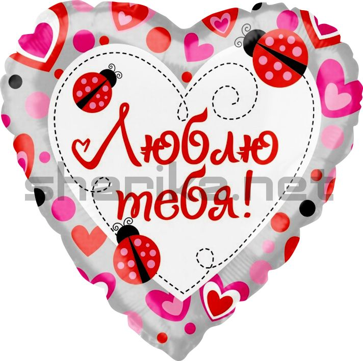 Фольгированный шар (18''/46 см) Сердце, Люблю тебя (божьи коровки), 1 шт.
