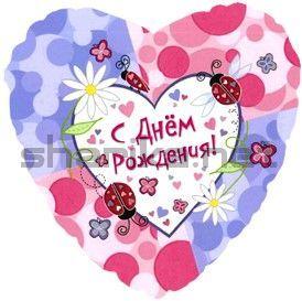 Фольгированный шар (18''/46 см) Сердце, С Днем рождения (насекомые), на русском языке, 1 шт.