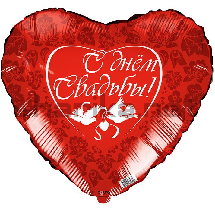 Фольгированный шар (18''/46 см) Сердце, С Днем свадьбы!, Красный, 1 шт.
