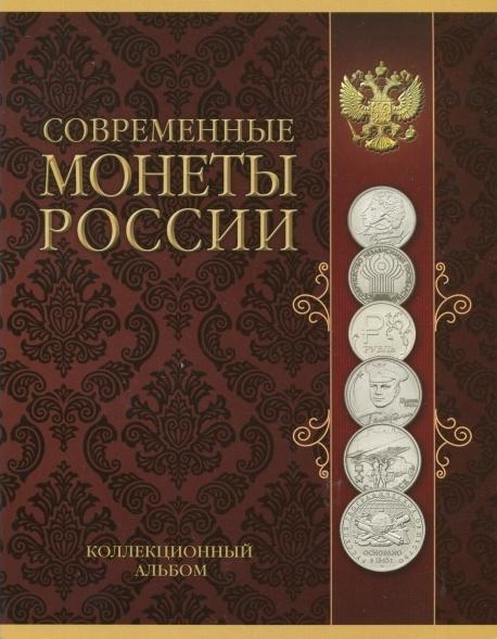 Альбом-планшет для 2-рублевых монет серии «Города-герои»